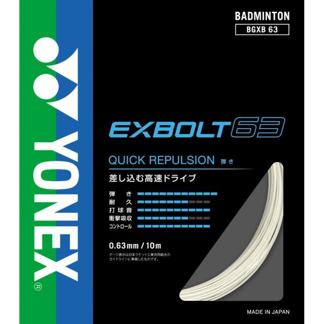 ヨネックス 格安SALEスタート ショッピング エクスボルト63 ホワイト BGXB63 YONEX ストリング バドミントン