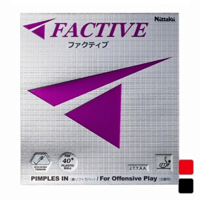 ニッタク [ギフト/プレゼント/ご褒美] ファクティブ 卓球 ラバー お買い得品 Nittaku 裏ソフト