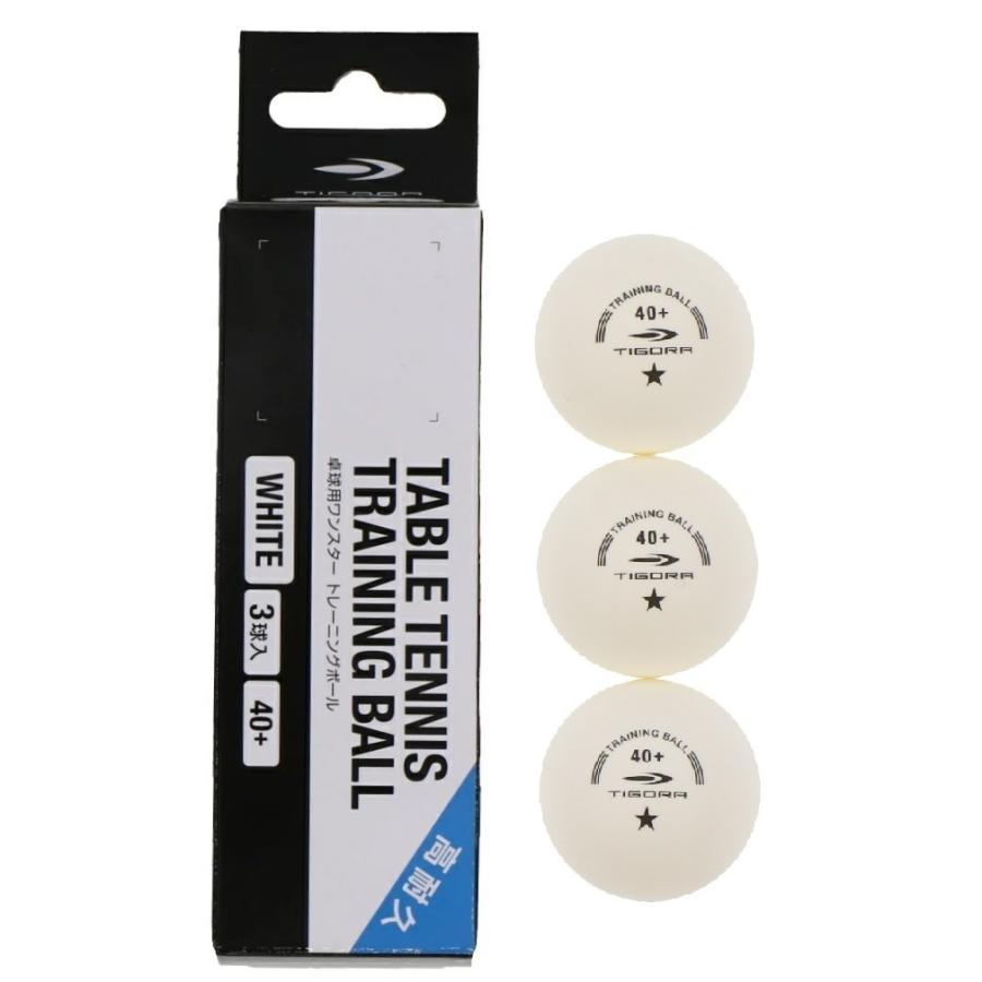 ティゴラ ABS 40+ 1スター 3球 トレーニングボール 練習球 TR-2PB3091 お求めやすく価格改定 3 買取 TIGORA 卓球