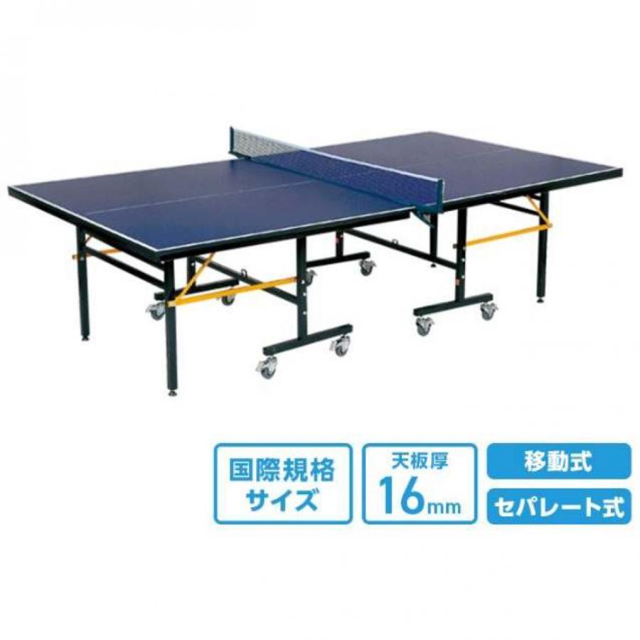 ティゴラ 卓球台 国際規格サイズ セパレート式(移動キャスター付) 天板16mm (TR-2PG3019TTコ16) TIGORA