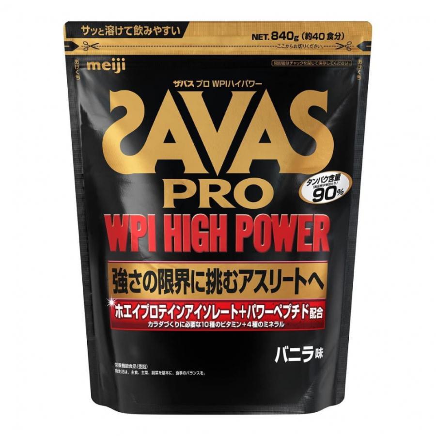 ザバス プロ WPIハイパワー バニラ味40食分 売却 プロテイン CJ7349 新品 SAVAS