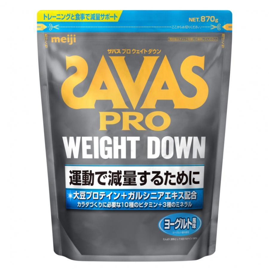 ザバス アスリート ウエイトダウン 10%OFF ヨーグルト風味 SAVAS クリアランスsale!期間限定! CZ7052 プロテイン 45食分