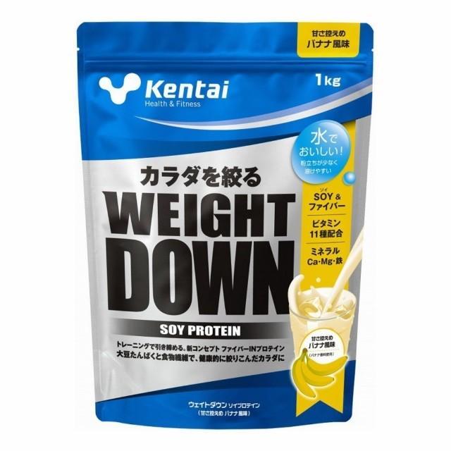 ケンタイ 送料無料激安祭 WEIGHT DOWN SOYプロテイン プロテイン バナナ味 1kg 国産品 K1241