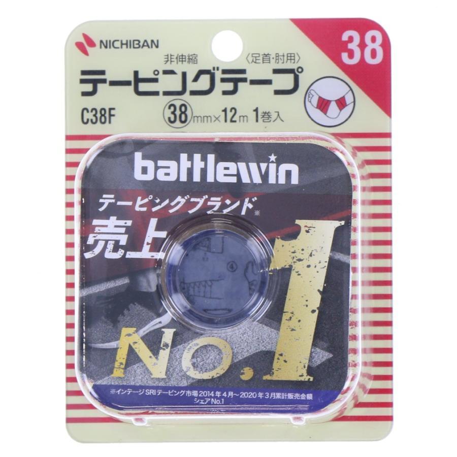 バトルウィン テーピングテープ 非伸縮タイプ 無料サンプルOK C38F 固定テーピング ホワイト BATTLEWIN 38mm 期間限定お試し価格