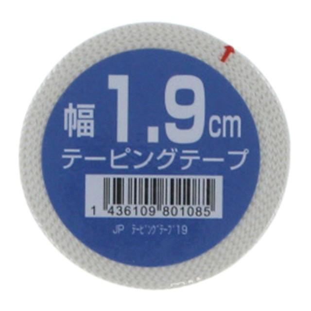 テーピングテープ 2本セット 幅1.9cm 長さ9.1m 関節固定用 訳あり 手首用 非伸縮 ゆび用 固定テープ 全国一律送料無料