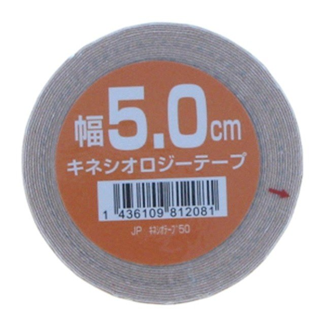 キネシオロジーテープ 高価値 テーピングテープ 幅5.0cm 長さ4.5m 筋肉サポート キネシオテープ 伸縮 超定番 ひざ用 足首用