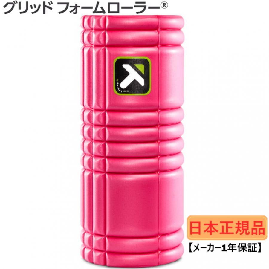 トリガーポイント グリッドフォームローラー 店 GRID Foam Roller ピンク セルフマッサージ ストレッチ 定番キャンバス 04404 トレーニング POINT TRIGGER