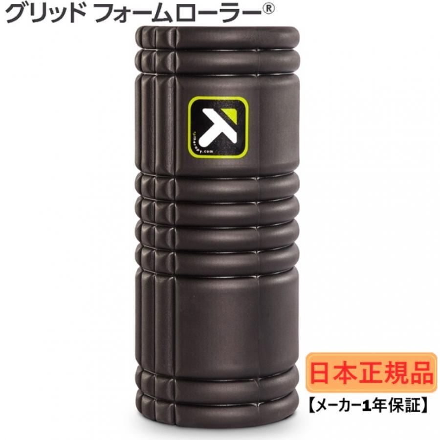 トリガーポイント グリッドフォームローラー GRID Foam Roller ブラック セルフマッサージ いつでも送料無料 TRIGGER トレーニング 04401 POINT 交換無料 ストレッチ