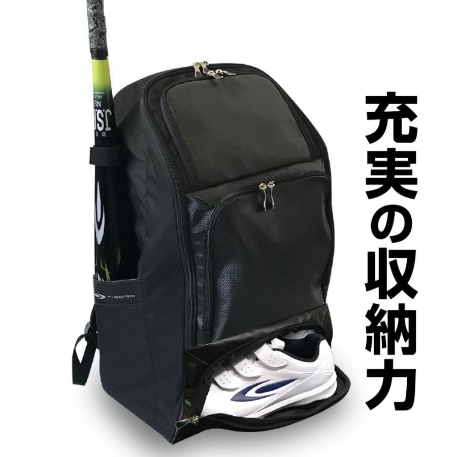 ティゴラ 野球バッグ 46L 定番 バット収納 TR-8BC1099BP 格安激安 野球 部活 バックパック リュック 通学 TIGORA ロッカー