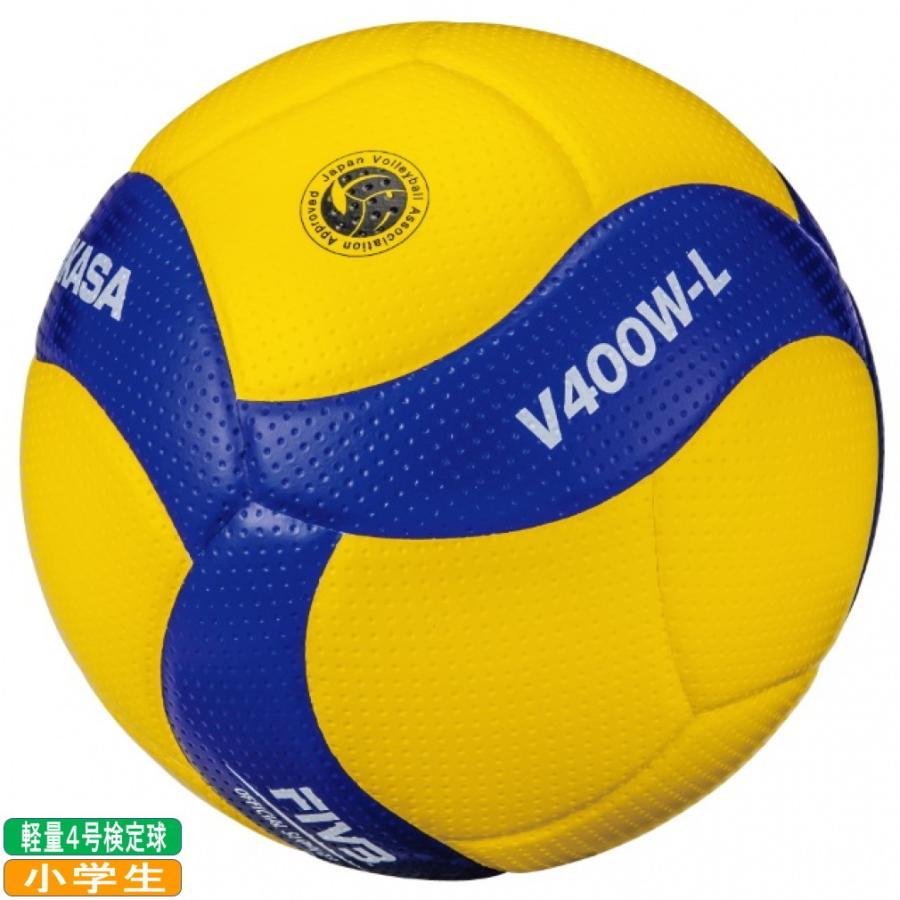 ミカサ バレー4号 小学校試合球 軽量球 お気にいる V400W-L ジュニア キッズ MIKASA バレーボール 自主練 検定球 子供 優先配送 小学生 試合球
