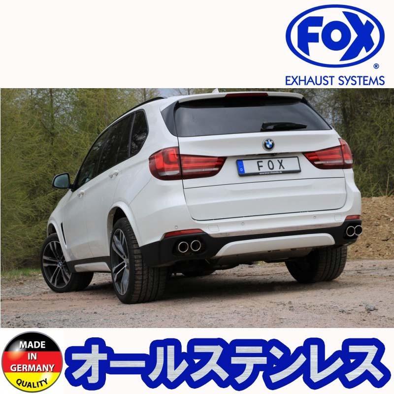 FOX フォックス オールステンレスマフラー(リアマフラー) BMW F15 X5 xDrive50i用 80mm 斜め ダブル 左右|alpha-online-shop|03