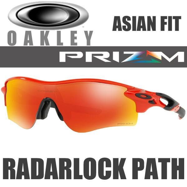 (10月11日ごろ入荷予定) オークリー プリズム ルビー レーダー ロック パス サングラス OO9206-4538 アジアンフィット ジャパンフィット OAKLEY PRIZM RADAR L