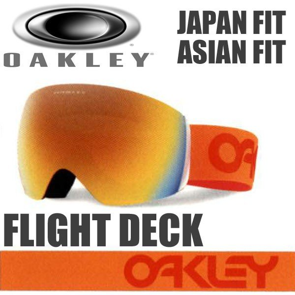 オークリー スノー ゴーグル フライトデッキ ファクトリーパイロット OO7050-18 アジアンフィット ジャパンフィット OAKLEY SNOW GOGGLE FLIGHT DECK ファクトリ