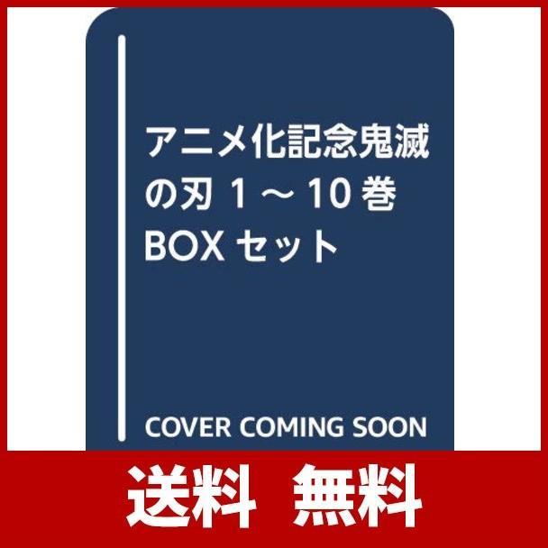 アニメ化記念鬼滅の刃(1~10巻BOXセット) (ジャンプコミックス)