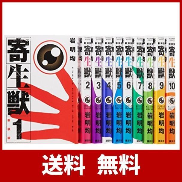 寄生獣 新装版 コミック 全10巻完結セット (KCデラックス アフタヌーン)
