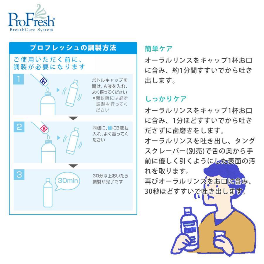 プロフレッシュ オーラルリンス 口臭予防 マウスウォッシュ 特別キット 口臭ケア ProFresh 集中ケア 公式 オーラルケア 就活 面接 マナー|alphanet|05