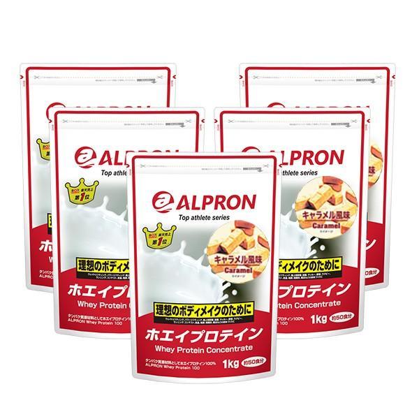 プロテイン ホエイ WPC 1kg × 5個セット キャラメル アルプロン アミノ酸 筋トレ ホエイプロテイン 約250食分 タンパク質含有量約80%