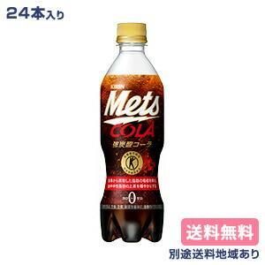 キリン メッツ NEW売り切れる前に☆ コーラ 480ml x 送料無料 トクホ 24本 特定保健用食品 記念日