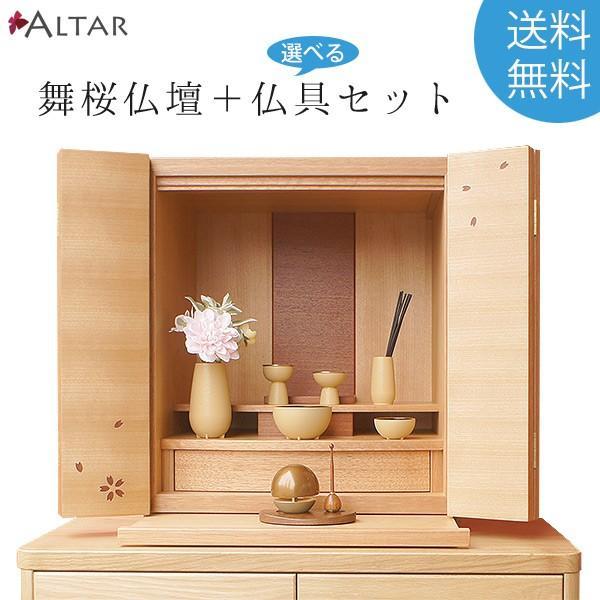 コンパクト仏壇 5点セット 舞桜 幅38cm 高さ43cm 天然木 桜 桜模様 日本製 六具足 たまゆらリン リン台 リン棒 LED  送料無料 セール 仏具 ALTAR|altar
