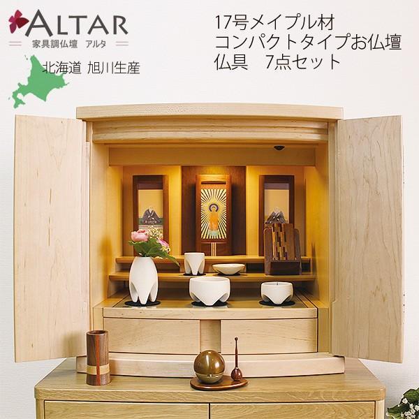 コンパクト仏壇 仏具 11点セット 17号 ワイド カラー2色 W50 H505 天然木 メープル材 過去帳 たまゆらリン 日本製 セール 送料無料 ALTAR アルタ|altar