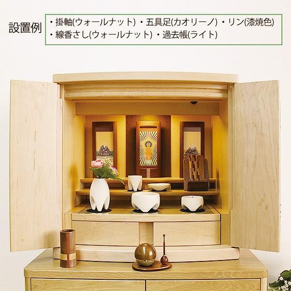 コンパクト仏壇 仏具 11点セット 17号 ワイド カラー2色 W50 H505 天然木 メープル材 過去帳 たまゆらリン 日本製 セール 送料無料 ALTAR アルタ|altar|02
