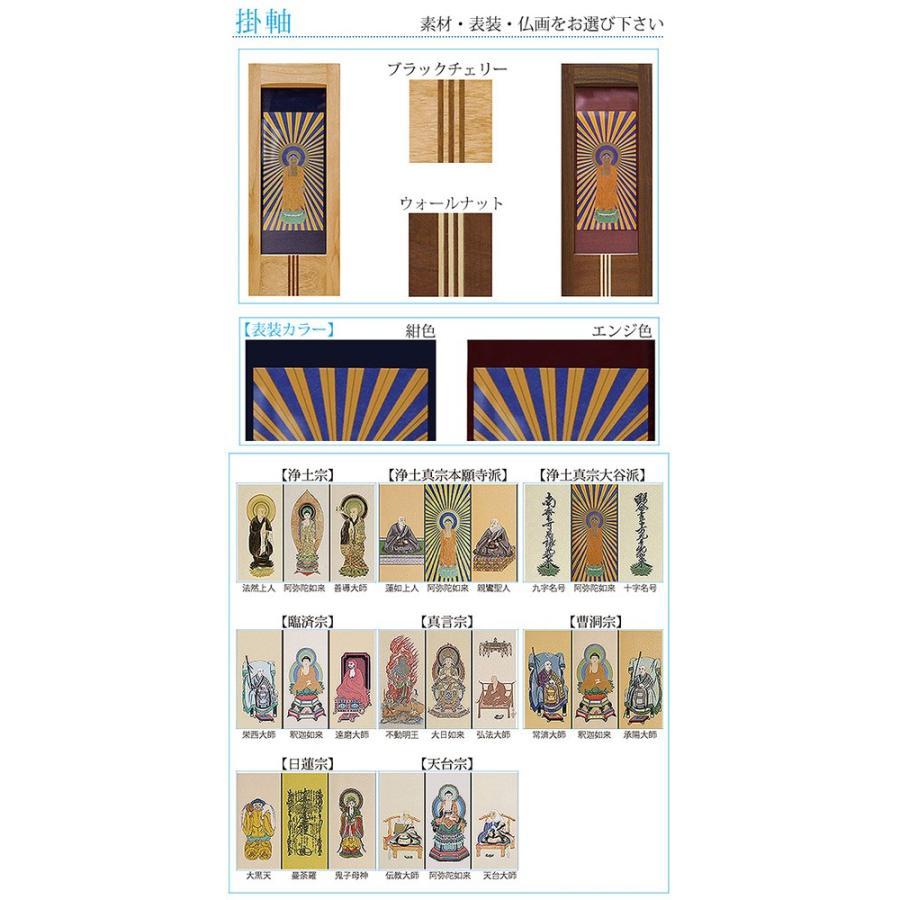 コンパクト仏壇 仏具 11点セット 17号 ワイド カラー2色 W50 H505 天然木 メープル材 過去帳 たまゆらリン 日本製 セール 送料無料 ALTAR アルタ|altar|05