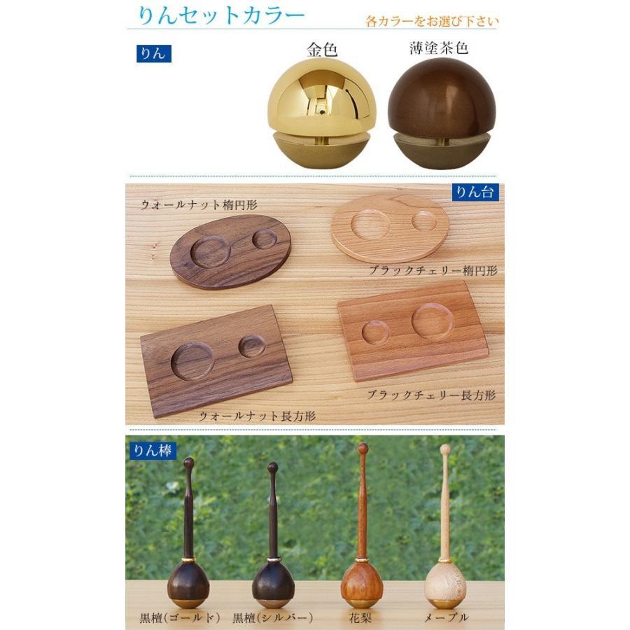 コンパクト仏壇 仏具 11点セット 17号 ワイド カラー2色 W50 H505 天然木 メープル材 過去帳 たまゆらリン 日本製 セール 送料無料 ALTAR アルタ|altar|06