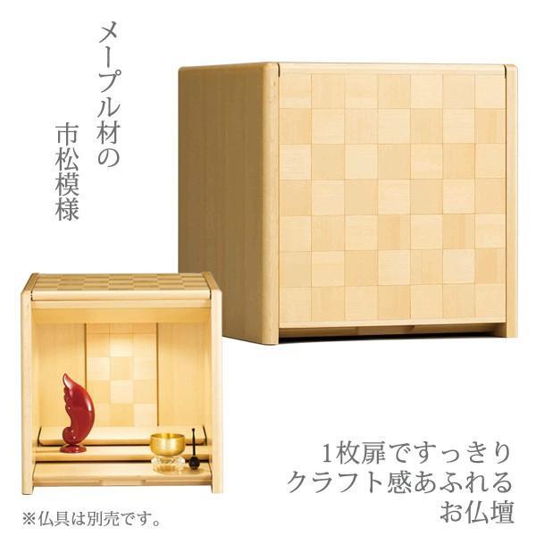 コンパクト仏壇 キューボ 幅34.2cm 高さ34.5cm 天然木メイプル 市松模様 LED照明 現代仏壇 モダン仏壇 手元供養 送料無料 日本製 ALTAR セール|altar