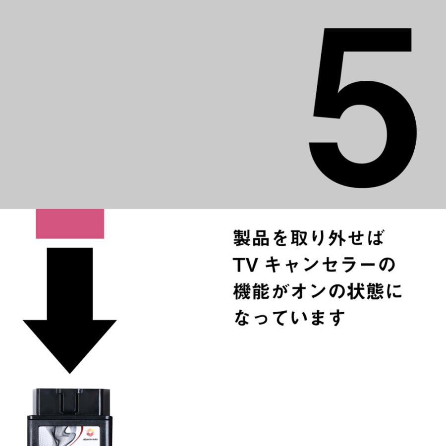 アウディ A6(F2) A7(F2) A8(F8) Q8(F1) TVキャンセラー MMI (Audi テレビキャンセラー テレビキット) E2PLUG Type03|altporte|15