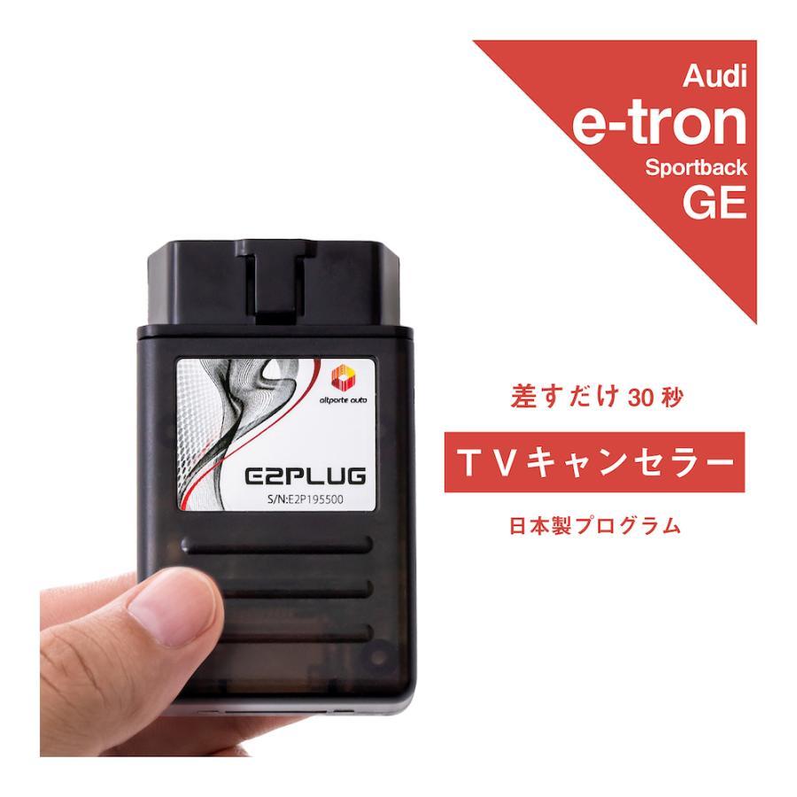 アウディ e-tron Sportback 型式:GE TVキャンセラー MMI (Audi 電気自動車 EV イートロン スポーツバック テレビキャンセラー テレビキット) E2PLUG Type03|altporte