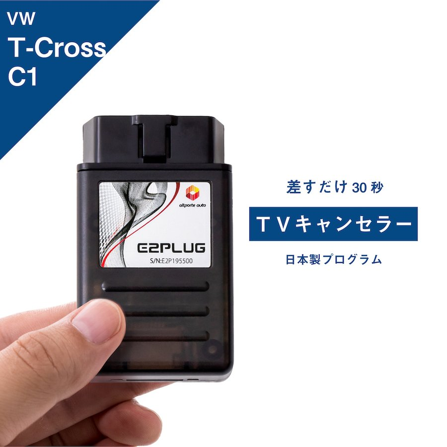 VW T-クロス 型式:C1 TVキャンセラー DiscoverPro DiscoverMedia (Volkswagen フォルクスワーゲン T-Cross テレビキャンセラー テレビキット) E2PLUG Type03|altporte