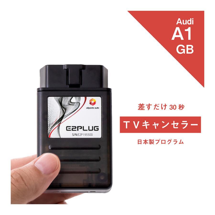 アウディ A1 型式:GB TVキャンセラー MMI (Audi テレビキャンセラー テレビキット) E2PLUG Type03|altporte