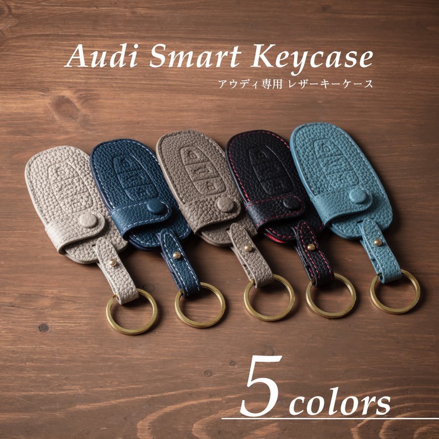 (ギフト可) アウディ Audi キーケース キーカバー PERINGERレザー シボ革 ヤギ皮革 Audi05|altporte