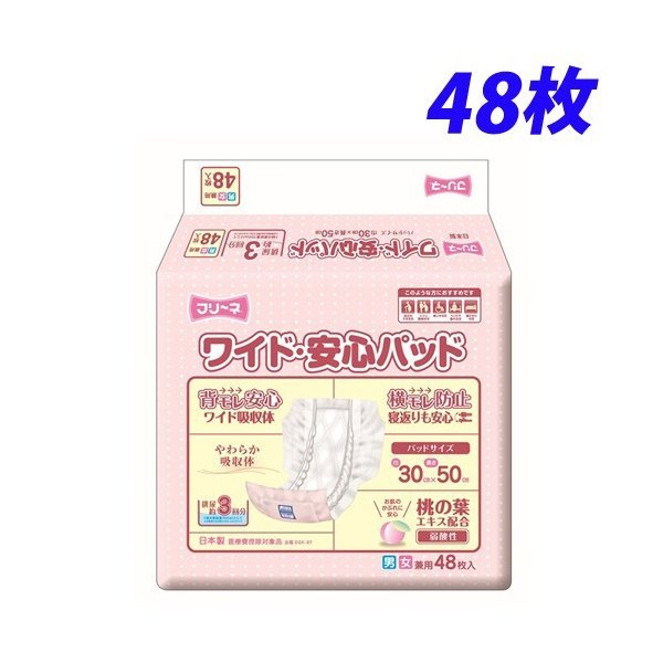 第一衛材 フリーネ ワイド・安心パッド 48枚|alude