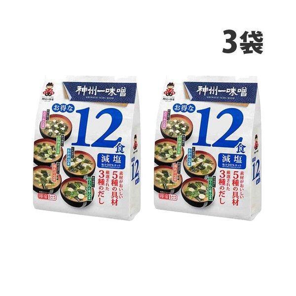 神州一味噌 お得な12食 減塩 12食入×3袋