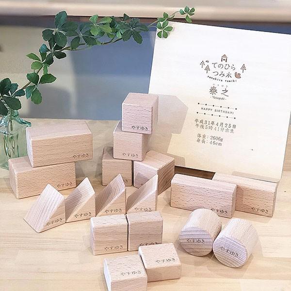 てのひらつみ木 木箱入り 全ピース名入り 日本製積み木