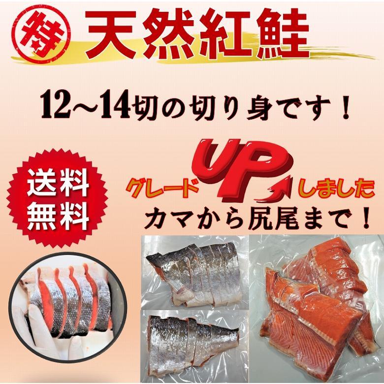 紅鮭 鮭 切り身 送料無料 鮭 シャケ 紅ジャケ 塩鮭 甘口 1kg 12切〜22切 500g 2パックセット 魚介類、海産物 焼き魚|alumart