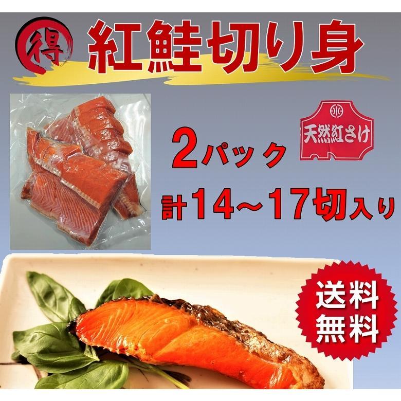 紅鮭 鮭 切り身 送料無料 鮭 シャケ 紅ジャケ 塩鮭 甘口 1kg 12切〜22切 500g 2パックセット 魚介類、海産物 焼き魚|alumart|02