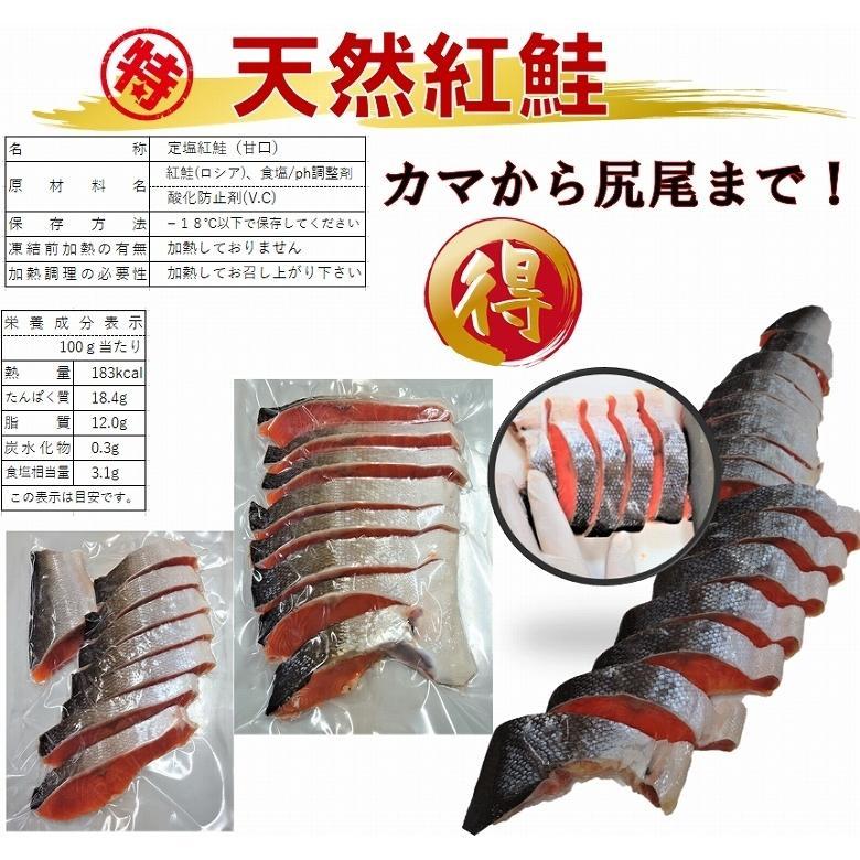 紅鮭 鮭 切り身 送料無料 鮭 シャケ 紅ジャケ 塩鮭 甘口 1kg 12切〜22切 500g 2パックセット 魚介類、海産物 焼き魚|alumart|03