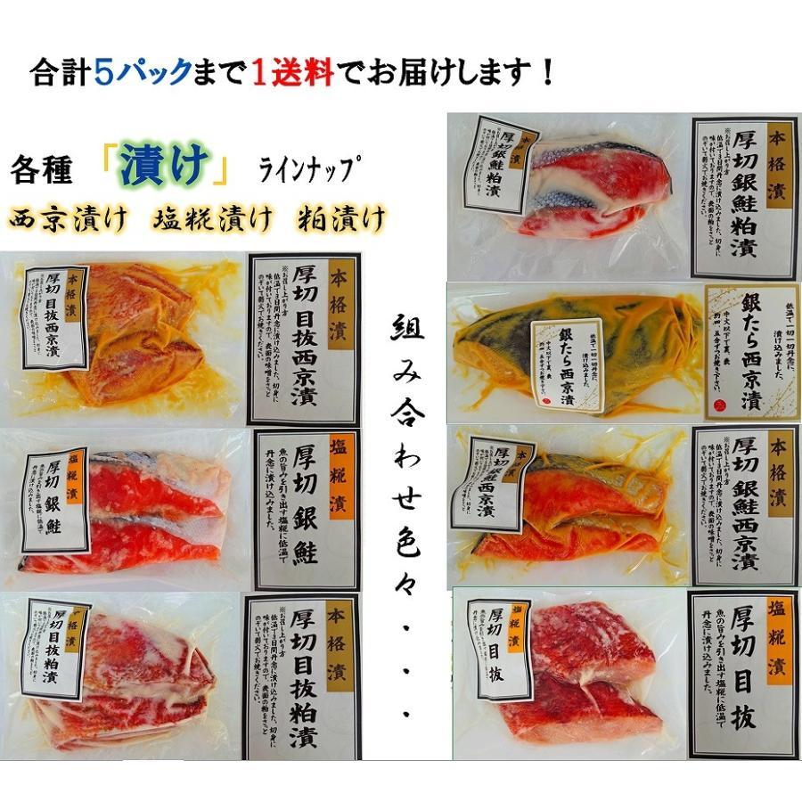 冷凍 西京 焼き