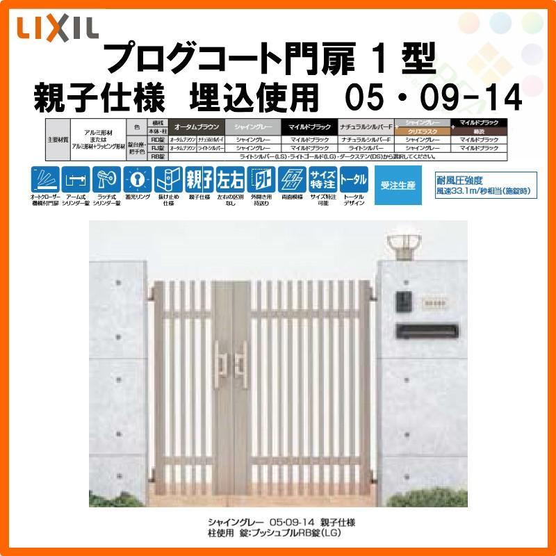プログコート門扉1型 親子仕様 埋込使用 05・09-14 W500・900×H1400(扉1枚寸法) LIXIL