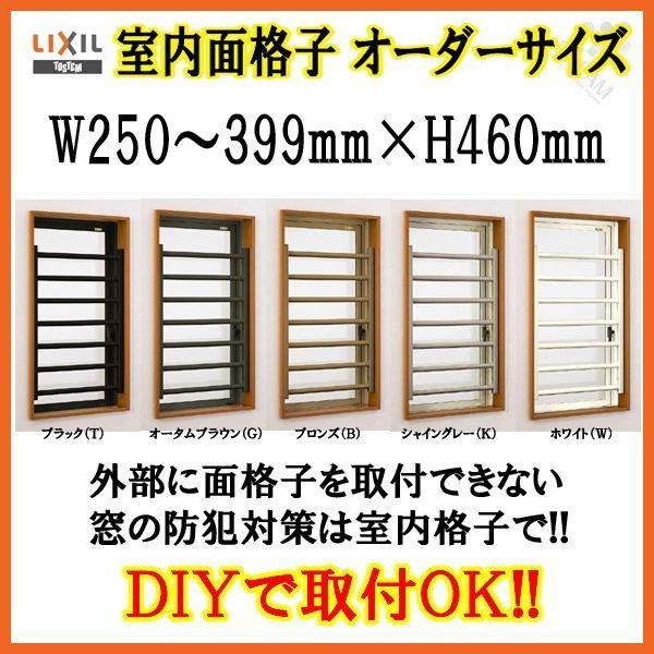 速くおよび自由な 面格子 室内面格子 オーダーサイズ W250-399 H460mm 固定式 LIXIL/TOSTEM リクシル アルミサッシ, 家電と雑貨のemon(えもん) 58879fa9