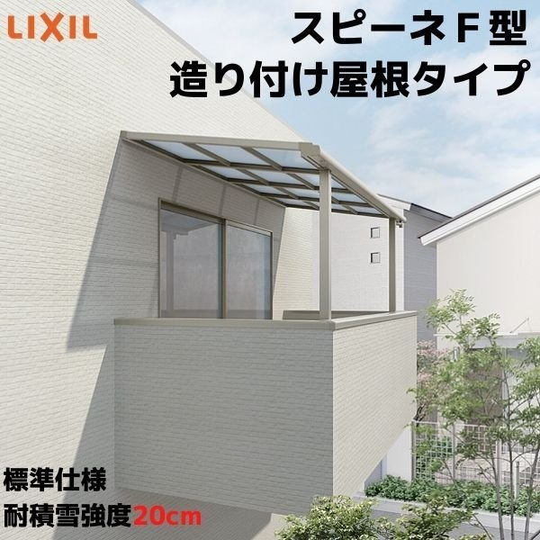 テラス屋根 スピーネ リクシル 2.5間通し 間口4550×出幅1485mm 造り付け屋根タイプ 屋根F型 耐積雪対応強度20cm 標準柱 リフォーム DIY