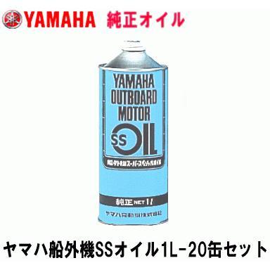 ヤマハ 船外機 SS オイル 1L 20缶セット (注入ノズル付属 ) YAMAHA マリン オイル 2サイクル 2ストローク 分離混合用 単品配送