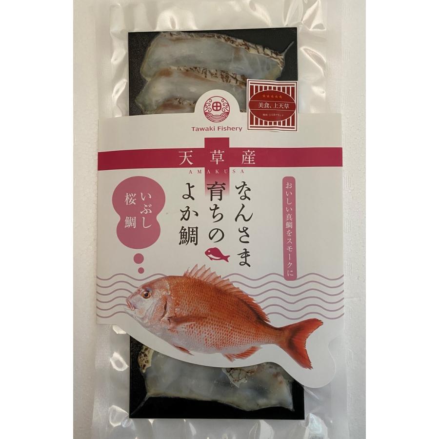 熊本の絶品おつまみ 天草いぶし桜鯛 スライス状 1パック50g まとめ買いで送料無料|amakusa-gourmet|02