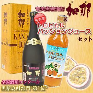 焼酎 ジュース ギフト 2本セット 奄美 黒糖焼酎 加那 40度720ml 西平酒造 トロピカルパッションジュース 濃縮還元 福山物産 奄美大島
