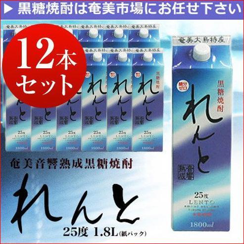 【最安値挑戦価格】奄美黒糖焼酎 れんと 紙パック12本セット 25度 1800ml amami