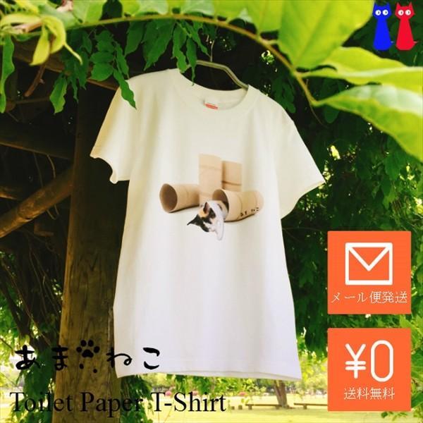 トイレットペーパーの芯 猫Tシャツ XS〜Lサイズ 白 ホワイト メンズ レディース 白黒 厚手 ユニーク 三毛猫 子猫 パロディ|amaneko