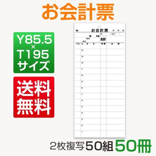 お会計票 飲食店向け 複写式 会計伝票 2枚複写50組50冊 15行 ミシン目あり amano-insatsu