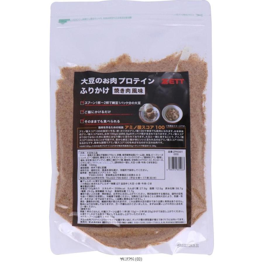 ゼット ZETT ダイズノオニクプロテインフリカケ1KG ZFK001 amatashop 06